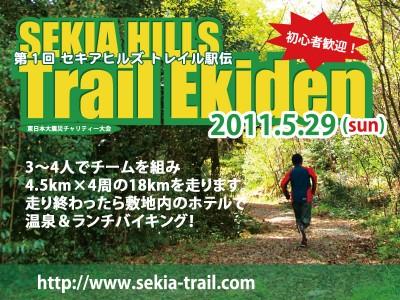 sekia-trail